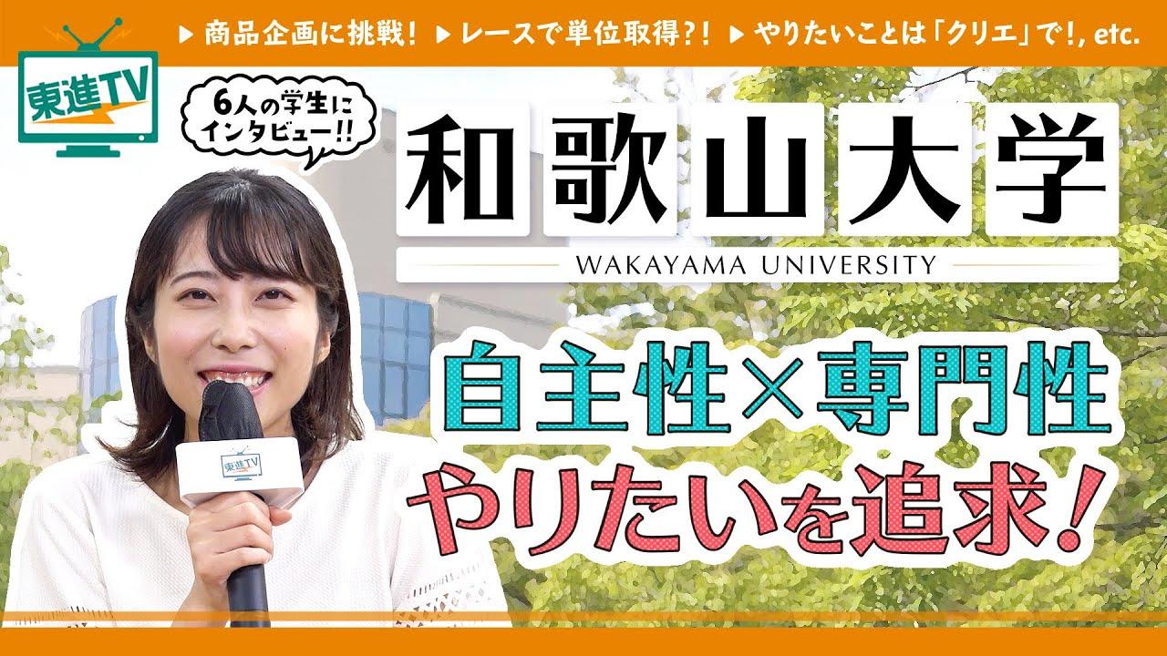 【和歌山大学】紀伊半島で自主性と教養を育む4年間!学生たちが語る魅力とは?