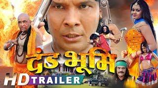 Tanushree का New Official Trailer | Dand Bhumi | SuperHit Bhojpuri Movie Trailer