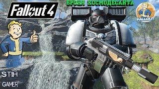 Fallout 4 Броня Космодесанта Болтер и Сталкер Warhammer 40,000