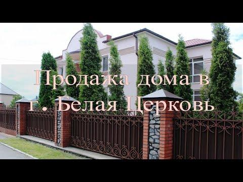 Продажа Домов, Белая церковь, продам дом 1