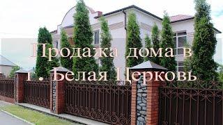 АН#blago_svit.  Продажа дома в г. Белая Церковь. Купить дом в Белой Церкви.(, 2016-06-13T11:53:43.000Z)