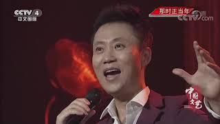 《中国文艺》 20200502 那时正当年| CCTV中文国际