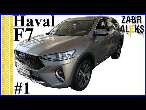 Купили Haval F7 первые впечатления от машины