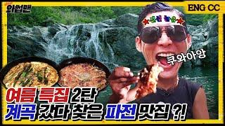 ★Rainy Day Food★ Korean Pancake Alley Is Where It's At Mukbang | Wassup Man ep.78
