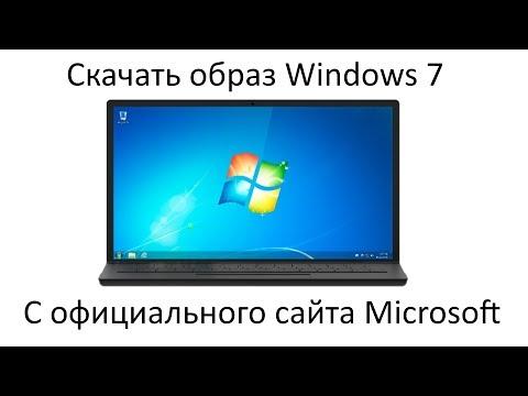 Скачать образ Windows 7 с официального сайта Microsoft