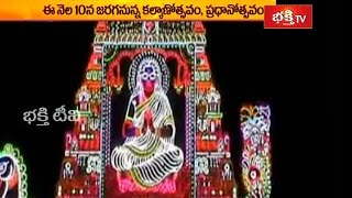 Vengamamba Perantalu Brahmotsavam in Narrawada Nellore District | Bhakthi Viseshalu | Bhakthi TV