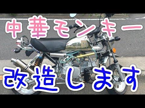 【中華モンキー】☆買ったので改造します(125cc)☆スプロケット☆プラグ☆オイル交換☆プッシュロッド☆ステップ【キットバイク】