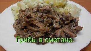 Грибы со сметаной   Как приготовить грибы