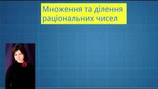 Множення та ділення раціональних чисел. 1 частина. 6 клас
