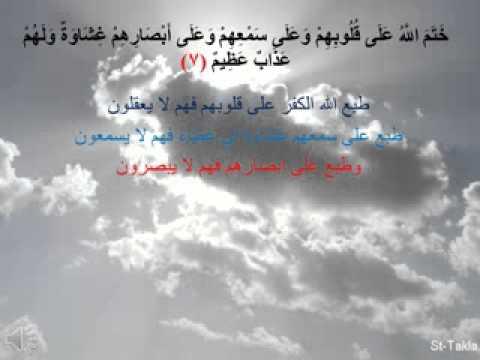 7 خ ت م الل ه ع ل ى ق ل وب ه م و ع ل ى س م ع ه م و ع ل ى أ ب ص ار ه م Youtube