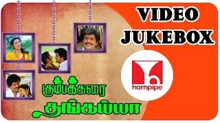 Kumbakarai Thangaiah | Video Jukebox | ilayaraja tamil hits | PRABHU | KANAKA | Hornpipe