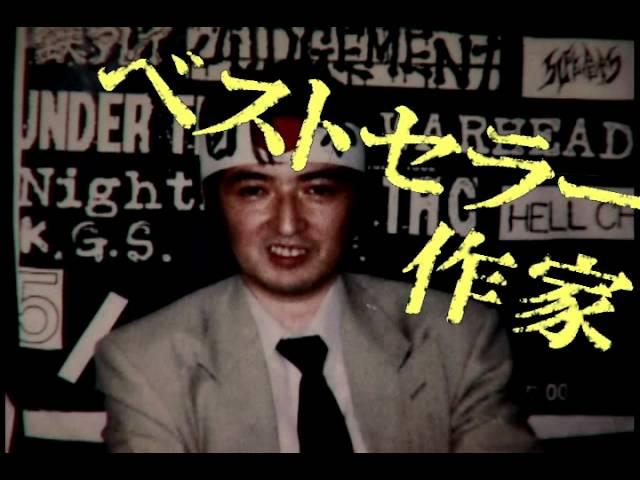 映画『天皇ごっこ 見沢知廉・たった一人の革命』予告編