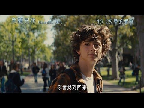 美麗男孩 (Beautiful Boy)電影預告