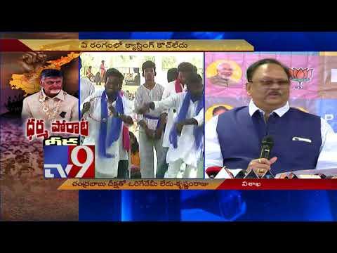 Krishnam Raju comments on Chandrababu's ''Dharma Porata Deeksha'' - TV9