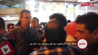 خناقة بين المعجبين لالتقاط سيلفي مع علي ربيع في عزاء وائل نور (اتفرج)