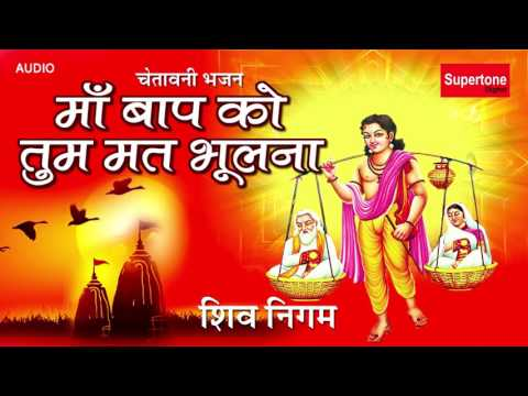 Chetawani Bhajan - Shiv Nigam॥ Maa Baap  ko Tum Mat Bhoolna || Kabhi Pyase ko Pani Pilaya Nahi