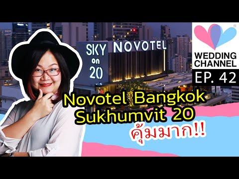 Novotel Bangkok Sukhumvit 20 คุ้มมาก!!