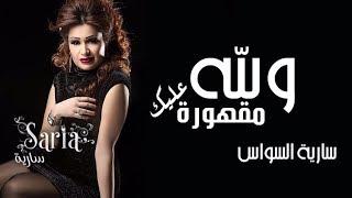 Saria Al Sawas ... makhora alyek - With Lyrics | سارية السواس ... والله مقهورة عليك - بالكلمات