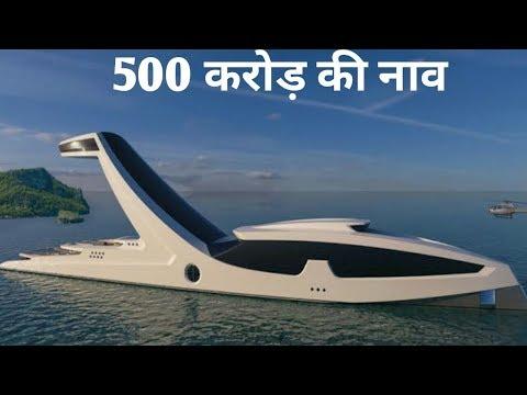 दुनिया की 3 सबसे महंगी नाव ( 500 करोड़ की नाव ) 3 Most Expensive Yacht In The World