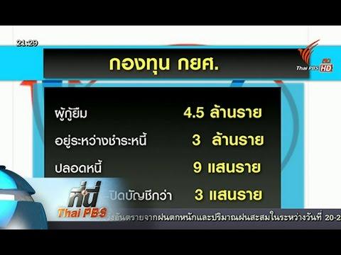ที่นี่ Thai PBS : เร่งตรวจเอกสารนักศึกษา กู้เงิน กยศ. (20 พ.ย. 58)