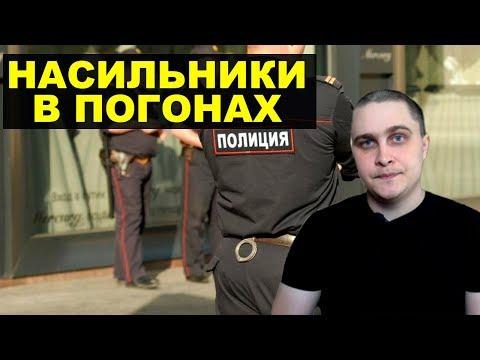Изнасилования в Анапе и Екатеринбурге. Новости СВЕРХДЕРЖАВЫ