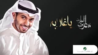 Mutref Al Mutref ... Ya Ghalabah - With Lyrics | مطرف المطرف ... يا غلابه - بالكلمات