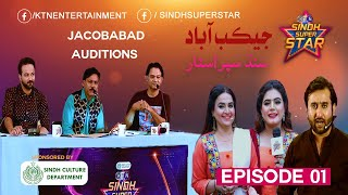 Sindh Super Star Audition Jacobabad Part 01 | On KTN ENTERTAINMENT