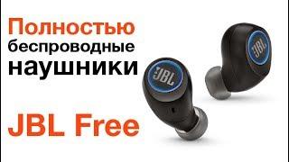 Обзор новых беспроводных наушников JBL Free. Bluetooth-наушники JBL Free