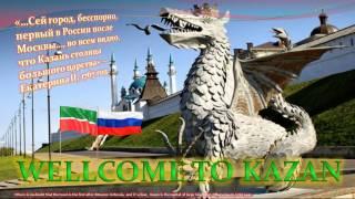 Казань. Города России.