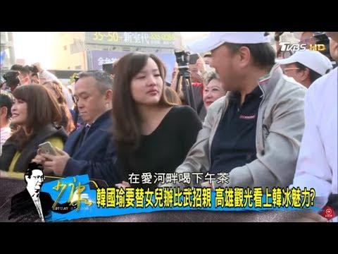 韓國瑜要創品牌「made in Kaohsiung」還要替女兒韓冰比武招親!少康戰情室 20190125