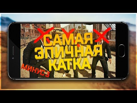 САМАЯ ЭПИЧНАЯ КАТКА В MOBILE PUBG НА ANDROID!! МИНУС 3 НА МОСТУ!! - PlayerUnknowPn's Battlegrounds