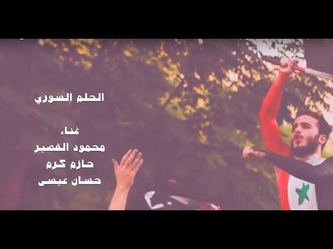 الحلم السوري - أغنية لدعم المنتخب السوري في كأس آسيا