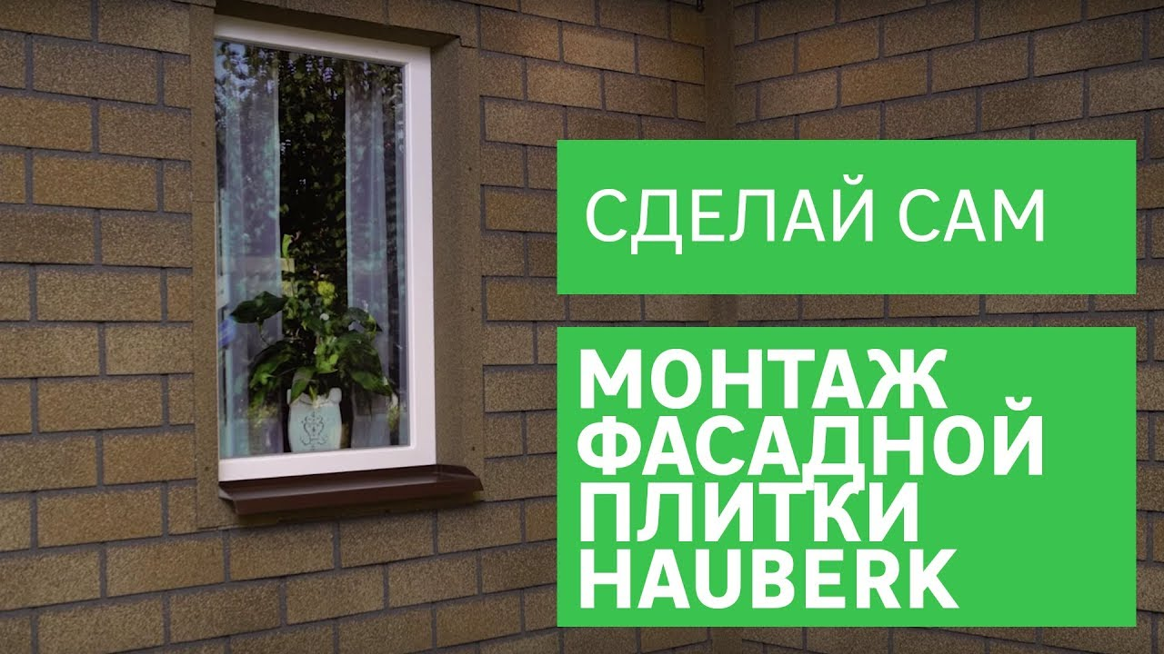 Предложение от леруа мерлен в челябинске: сайдинг и фасадные панели – спешите купить по низким ценам в интернет-магазине челябинска.