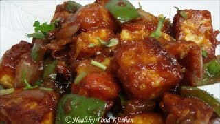 Chilli Paneer Recipe-Paneer Recipe-Cottage Cheese Recipe By Healthy Food Kitchen
