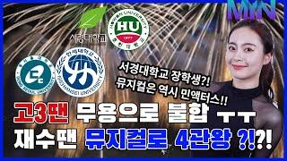 뮤지컬과 파괴자! 작년 무용메인특기 임유빈 민액터스 만…