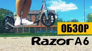 Обзор На Колесах #3 - Самокат Razor A6
