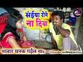 || COMEDY VIDEO || संईया रोने ना दिया || Bhojpuri Comedy Video |MR Bhojpuriya