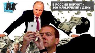 """Путин: """"Воруют сотнями миллионов!"""". Дед не понимает, как победить коррупцию / РЕАЛЬНАЯ ЖУРНАЛИСТИКА"""