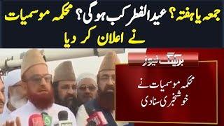 Pakistan Main Eid Kab Hogi elan ho geya