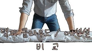 템퍼 클라우드 / 에센셜 비교 후기