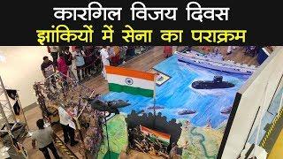 Kargil Vijay Diwas की 20वीं सालगिरह : Indian Navy ने बताई सेना की शौर्यगाथा