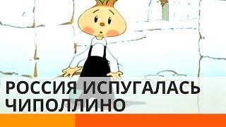 Почему в России запретили Чиполлино?