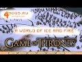Мод A World of Ice and Fire v2.5.1 для (for) Mount and Blade: Warband