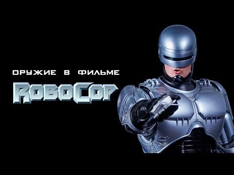 Оружие из фильма робокоп. Пистолет робокопа. Интересные факты робокоп