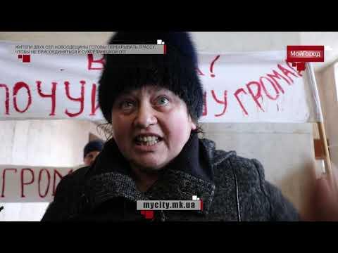 Moy gorod: Мой город Н: Жители Новоодещины готовы перекрывать трассу