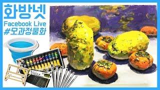 화방넷 Live 아크릴과슈를 이용하여 정물화 그리기 모…