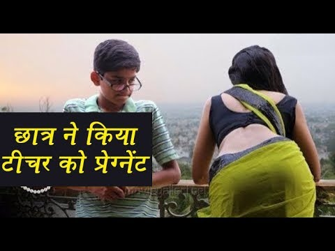 स्कूल टीचर से प्यार School & Tuition Teacher Se Pyar part-1 Romantic love story 2018