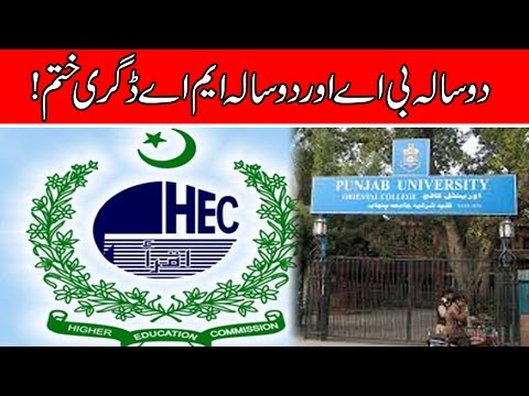 HEC abolishes 2 year BA and BS degree programmes