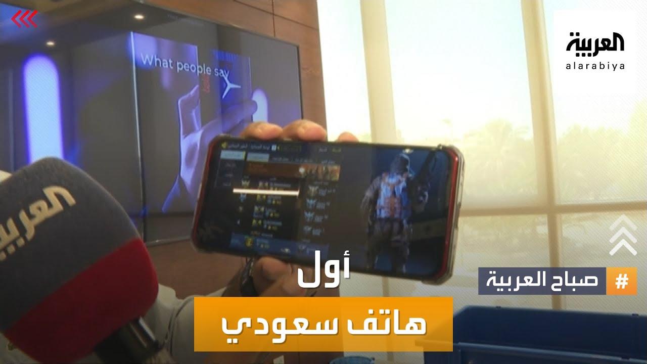 صباح العربية | أول هاتف سعودي.. تعرف عليه داخل المصنع  - نشر قبل 3 ساعة