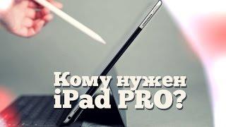 Для кого Apple сделала iPad Pro? - Вся правда!